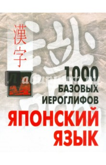 1000 базовых иероглифов. Японский язык. Иероглифический минимум цена