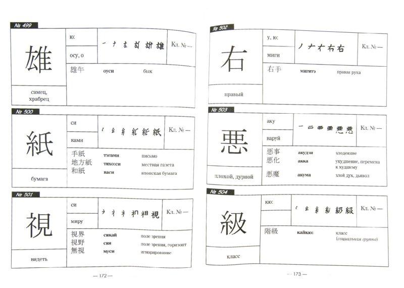 Иллюстрация 1 из 16 для 1000 базовых иероглифов. Японский язык. Иероглифический минимум - Наталья Смирнова | Лабиринт - книги. Источник: Лабиринт