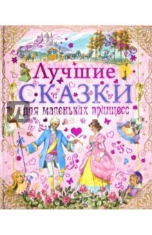 Лучшие сказки для маленьких принцесс