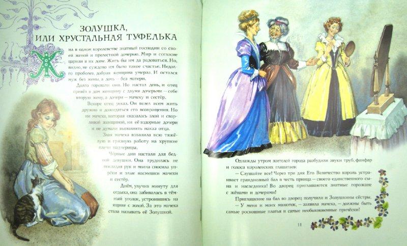 Иллюстрация 1 из 20 для Лучшие сказки для маленьких принцесс - Перро, Гауф, де | Лабиринт - книги. Источник: Лабиринт