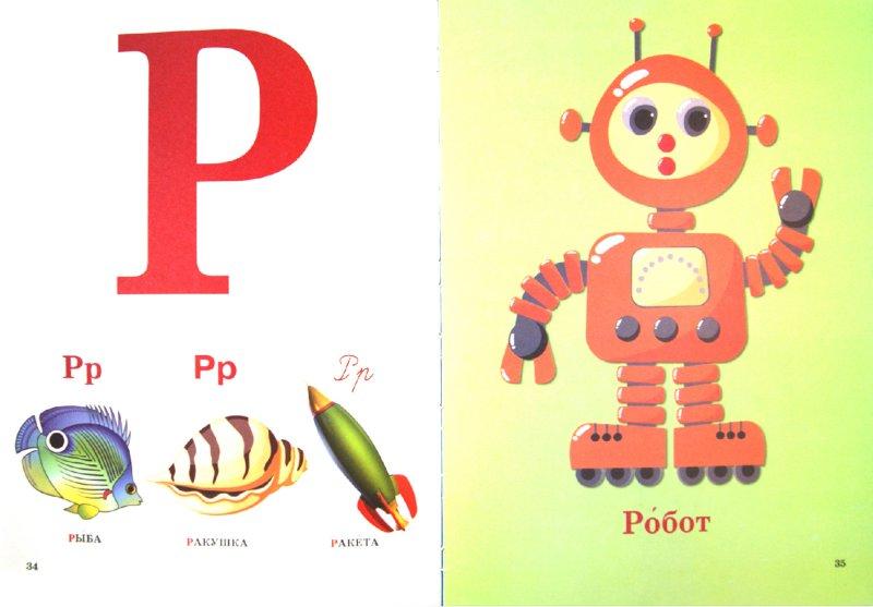 Иллюстрация 1 из 16 для Азбука для малышей | Лабиринт - книги. Источник: Лабиринт