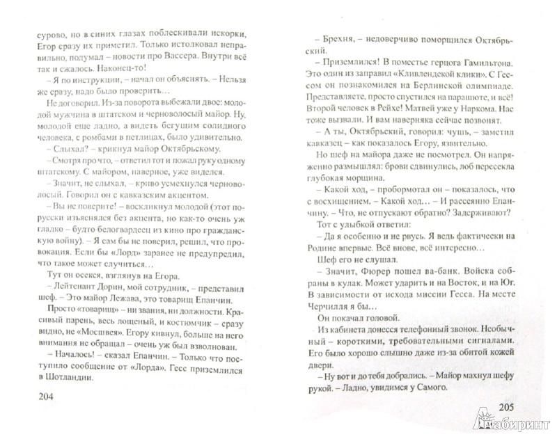 Иллюстрация 1 из 30 для Шпионский роман - Борис Акунин   Лабиринт - книги. Источник: Лабиринт