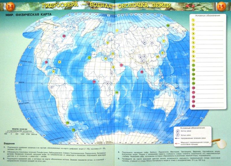 Атлас по географии 8 класс лобжанидзе