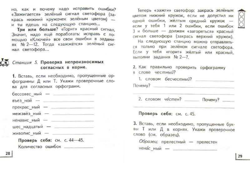 Иллюстрация 1 из 5 для Русский язык. 3-4 классы. Тетрадь для самостоятельной работы. Проверяем правописание букв в корне - Ветров, Ветрова   Лабиринт - книги. Источник: Лабиринт