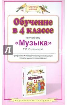 """Обучение в 4-м классе: по учебнику """"Музыка"""" Т.И.Баклановой"""