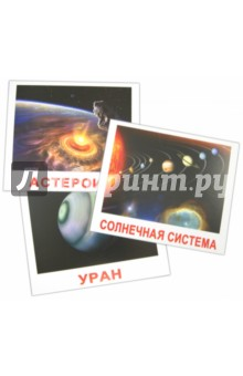 "Комплект карточек ""Космос"" 16,5х19,5 см."