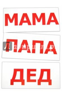 """Комплект карточек """"Чтение по Доману"""""""