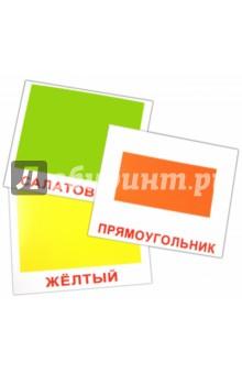 Купить Комплект двухсторонних карточек 2 в 1 Форма и цвет (16, 5х19, 5 см), Вундеркинд с пелёнок, Обучающие игры