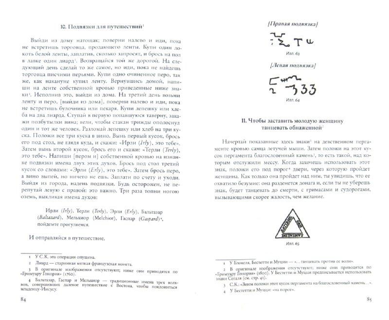 Иллюстрация 1 из 20 для Истинный гримуар. Красный дракон | Лабиринт - книги. Источник: Лабиринт