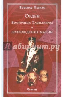Орден Восточных Тамплиеров. Возрождение магии