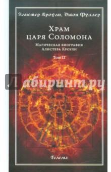 Храм царя Соломона. Магическая биография Алистера Кроули. В 2-х томах. Том 2 фото