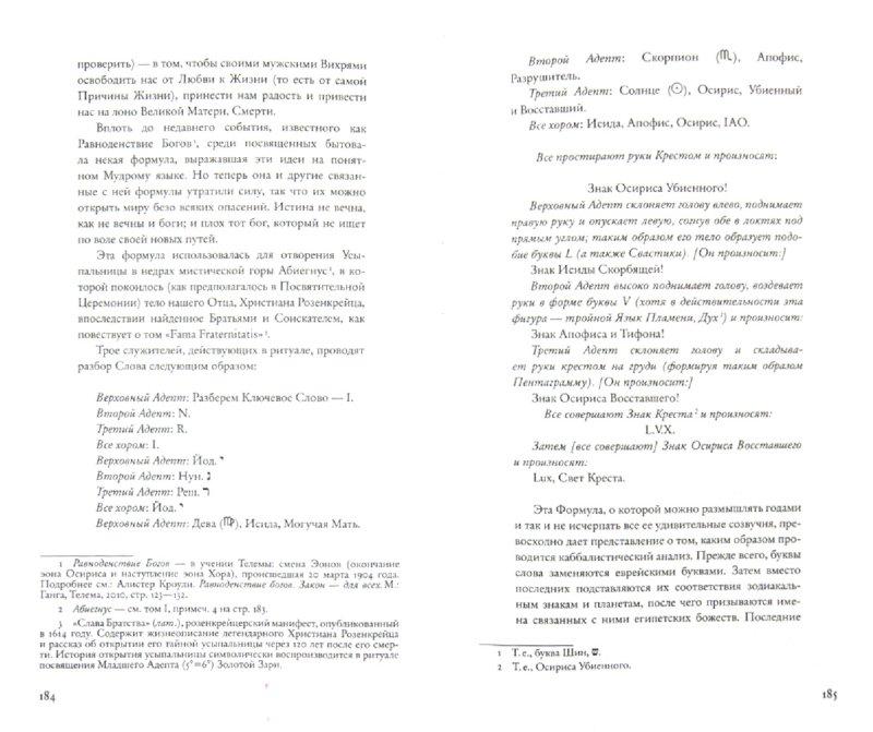 Иллюстрация 1 из 6 для Храм царя Соломона. Магическая биография Алистера Кроули. В 2-х томах. Том 2 - Кроули, Фуллер | Лабиринт - книги. Источник: Лабиринт