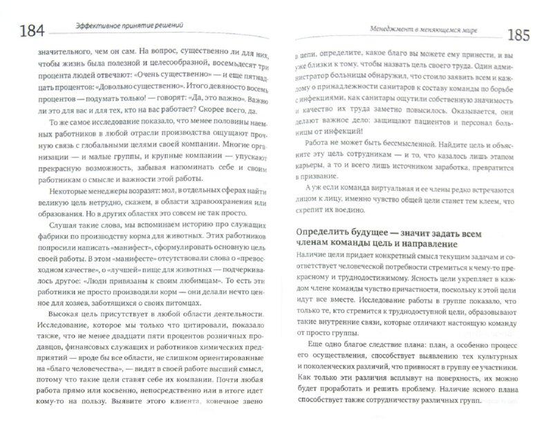 Иллюстрация 1 из 16 для Трудно быть боссом. Модели успешного лидерства - Хилл, Лайнбек | Лабиринт - книги. Источник: Лабиринт