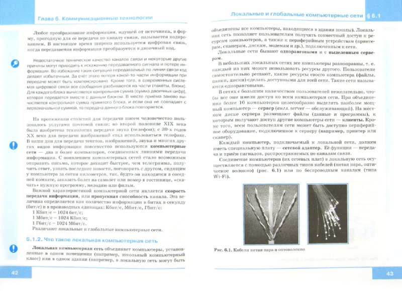 Иллюстрация 1 из 29 для Информатика и ИКТ. 9 класс. Учебник. В 2-х частях - Босова, Босова | Лабиринт - книги. Источник: Лабиринт
