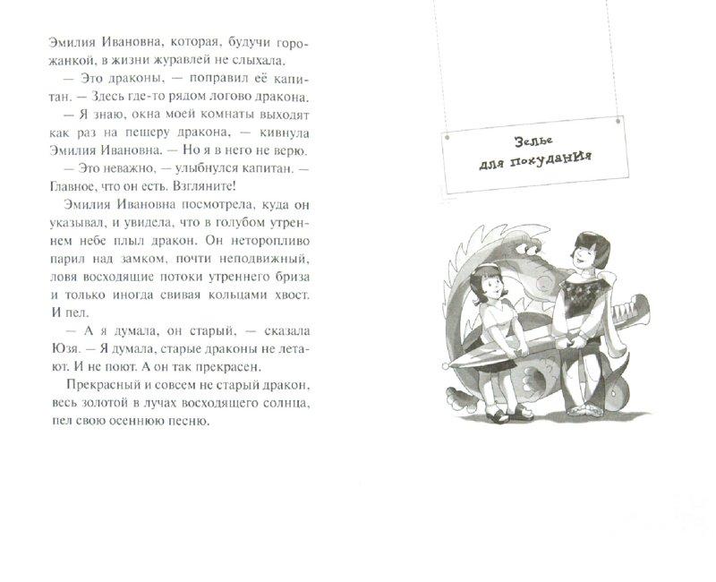 Иллюстрация 1 из 44 для Требуется гувернантка для детей волшебника - Светлана Лаврова | Лабиринт - книги. Источник: Лабиринт