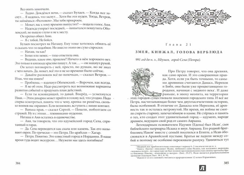 Иллюстрация 1 из 4 для Странник - Татьяна Семенова | Лабиринт - книги. Источник: Лабиринт