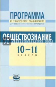 Программа и тематическое планирование. Обществознание. 10-11 классы (базовый уровень)