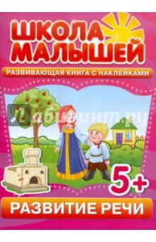 Развитие речи. Развивающая книга с наклейками для детей от 5-ти лет школа гениев математика для малышей от 2 х до 5 лет