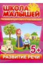Развитие речи. Развивающая книга с наклейками для детей от 5-ти лет