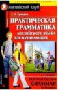Практическая грамматика английского языка для начинающих, Ермаков А.А.