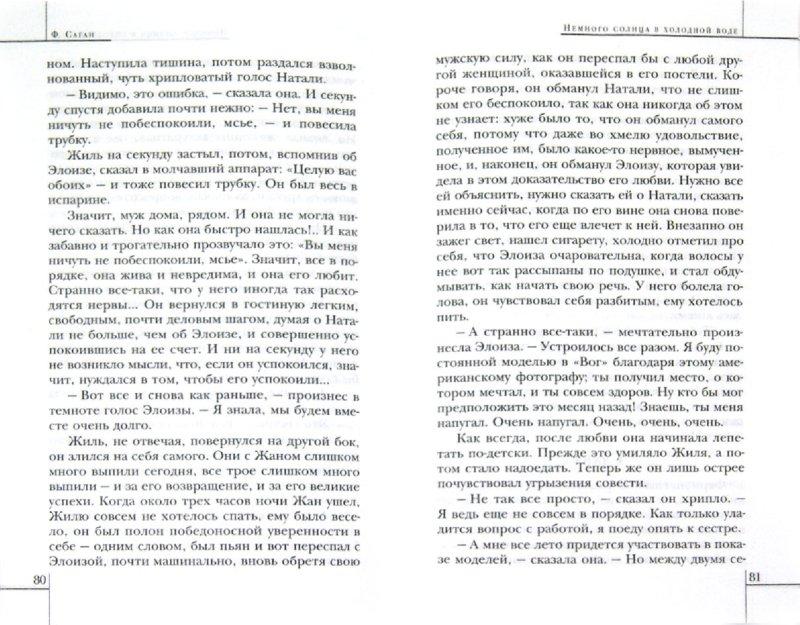 Иллюстрация 1 из 6 для Немного солнца в холодной воде - Франсуаза Саган | Лабиринт - книги. Источник: Лабиринт