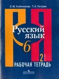 Русский язык. 6 класс. Рабочая тетрадь. В 2-х частях