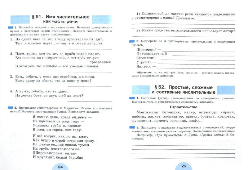 по рыбченкова 2 6 класса гдз русскому тетрадь рабочая часть