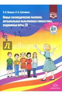 Новые логопедические распевки, музыкальная пальчиковая гимнастика, подвижные игры. ФГОС (+CD)