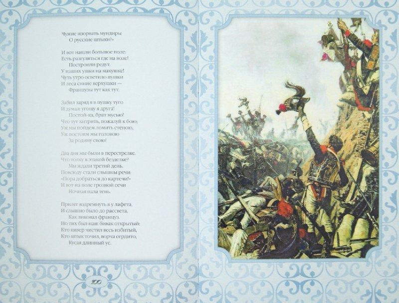 Иллюстрация 1 из 6 для Мой демон - Михаил Лермонтов | Лабиринт - книги. Источник: Лабиринт