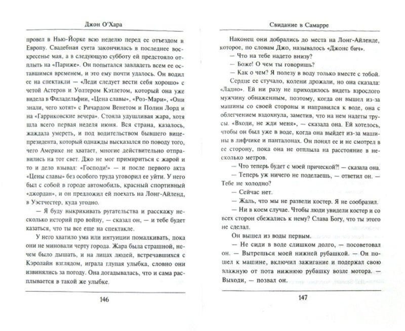 Иллюстрация 1 из 17 для Свидание в Самарре - Джон О`Хара   Лабиринт - книги. Источник: Лабиринт