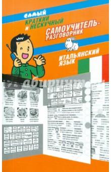 Самый краткий и нескучный самоучитель-разговорник: итальянский язык итальянский язык для тех кто в пути