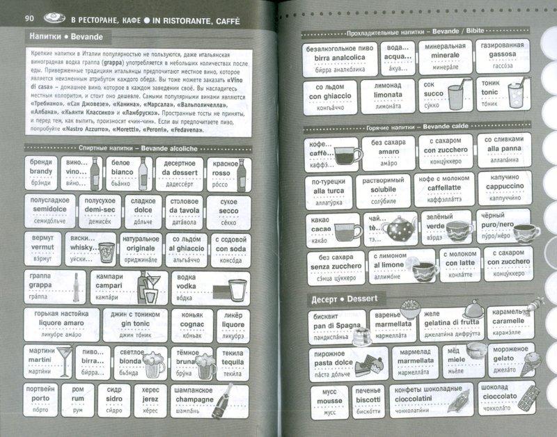 Иллюстрация 1 из 5 для Самый краткий и нескучный самоучитель-разговорник: итальянский язык   Лабиринт - книги. Источник: Лабиринт