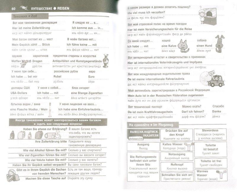 Иллюстрация 1 из 3 для Самый краткий и нескучный самоучитель-разговорник. Немецкий язык | Лабиринт - книги. Источник: Лабиринт