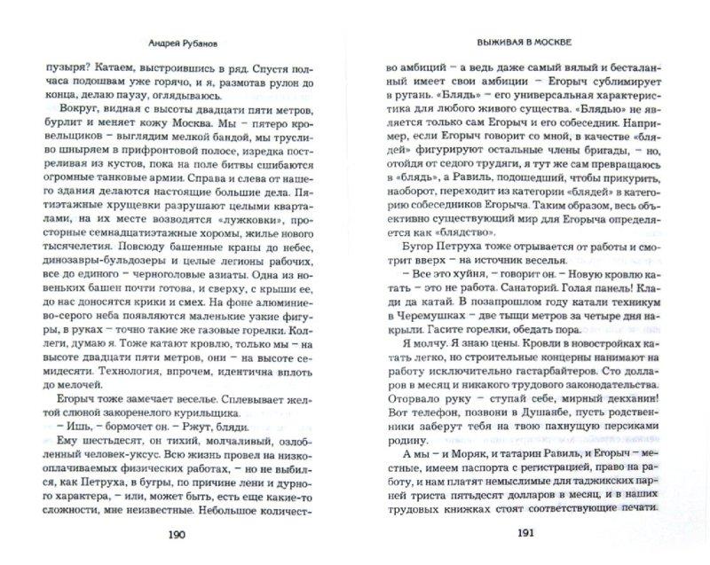 Иллюстрация 1 из 8 для Стыдные подвиги - Андрей Рубанов   Лабиринт - книги. Источник: Лабиринт