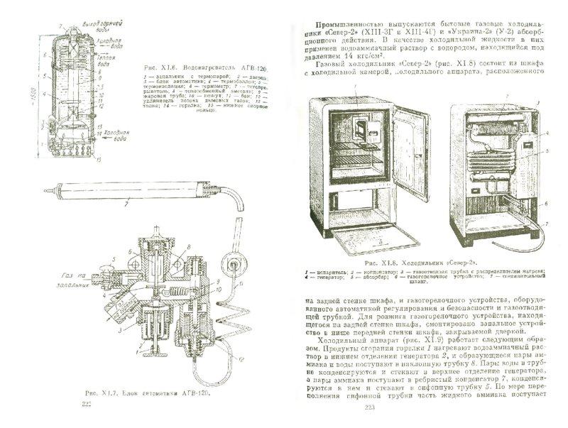 Иллюстрация 1 из 12 для Основы газоснабжения - Николай Скафтымов | Лабиринт - книги. Источник: Лабиринт