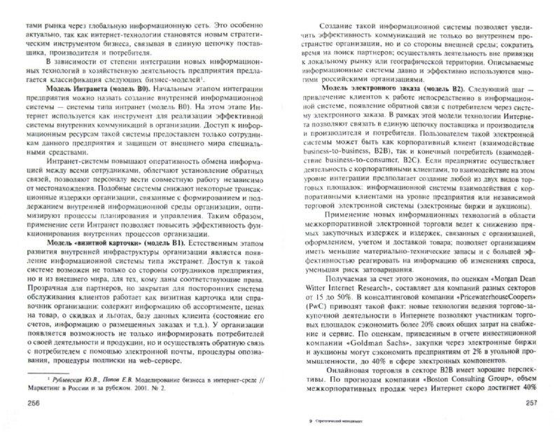 Иллюстрация 1 из 16 для Стратегический менеджмент. 6-е издание, стереотипное - Парахина, Максименко, Панасенко | Лабиринт - книги. Источник: Лабиринт