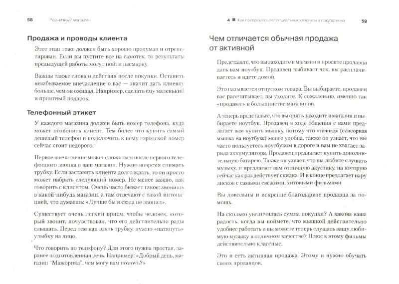 Иллюстрация 1 из 4 для Розничный магазин: как удвоить продажи - Колодник, Подольский   Лабиринт - книги. Источник: Лабиринт