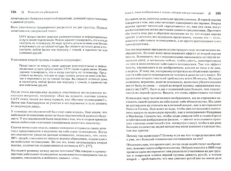 Иллюстрация 1 из 7 для Психология убеждения. Главные секреты влияния на людей - Роб Юнг | Лабиринт - книги. Источник: Лабиринт