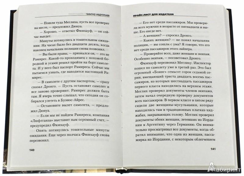 Иллюстрация 1 из 8 для Прайс-лист для издателя - Чингиз Абдуллаев | Лабиринт - книги. Источник: Лабиринт