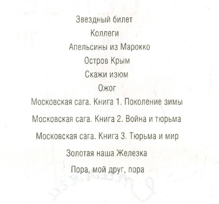 Иллюстрация 1 из 4 для Коллеги - Василий Аксенов | Лабиринт - книги. Источник: Лабиринт