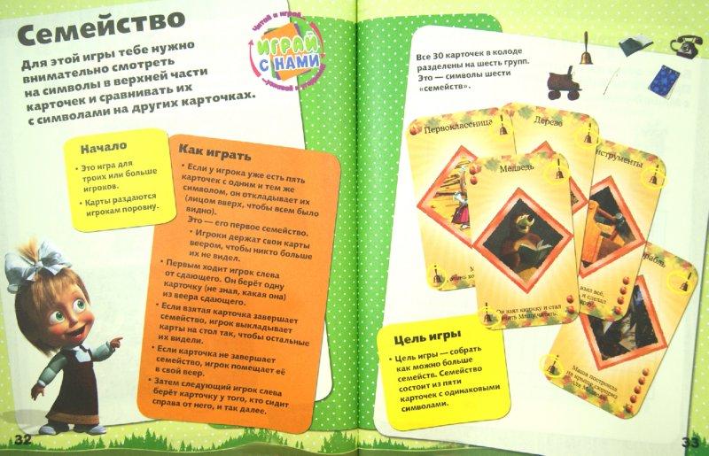 Иллюстрация 1 из 9 для Маша и Медведь. Забавные игры. Развивающая книжка (30 карточек для игры)   Лабиринт - книги. Источник: Лабиринт