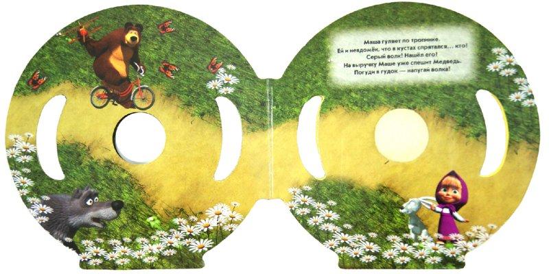 Иллюстрация 1 из 7 для Маша и Медведь. Привет! Книжка-гуделка. | Лабиринт - книги. Источник: Лабиринт