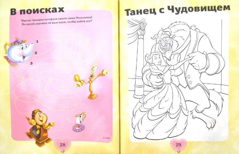 Иллюстрация 1 из 21 для Принцессы. Играй с нами. Развивающая книжка (30 карточек для игры) | Лабиринт - книги. Источник: Лабиринт