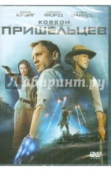 Ковбои против пришельцев. Специальное издание (DVD)