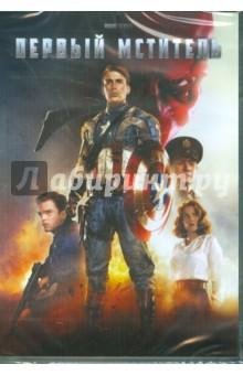 Первый мститель. Специальное издание (DVD)