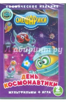 Смешарики. День космонавтики. Мультфильмы + игра (2DVD) цена