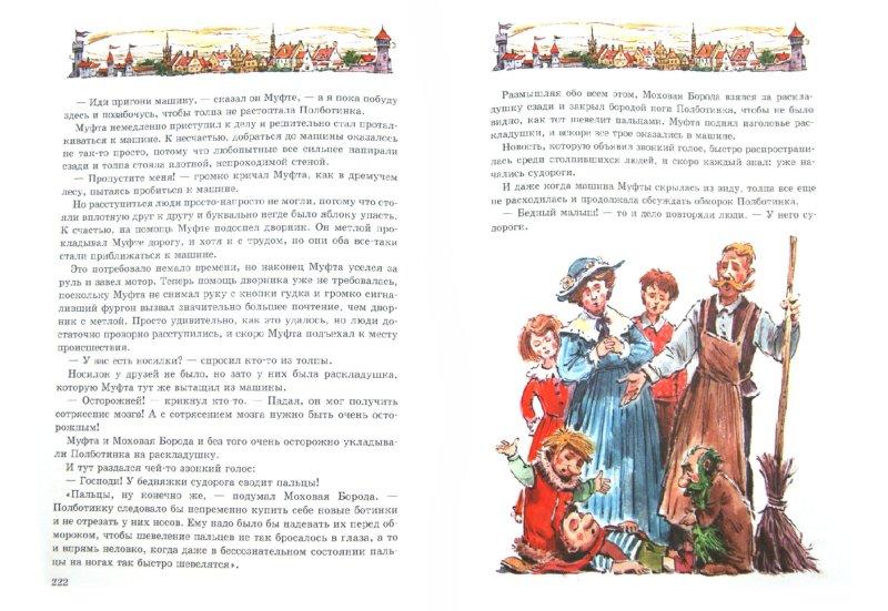 Иллюстрация 1 из 24 для Муфта, Полботинка и Моховая Борода - Эно Рауд | Лабиринт - книги. Источник: Лабиринт