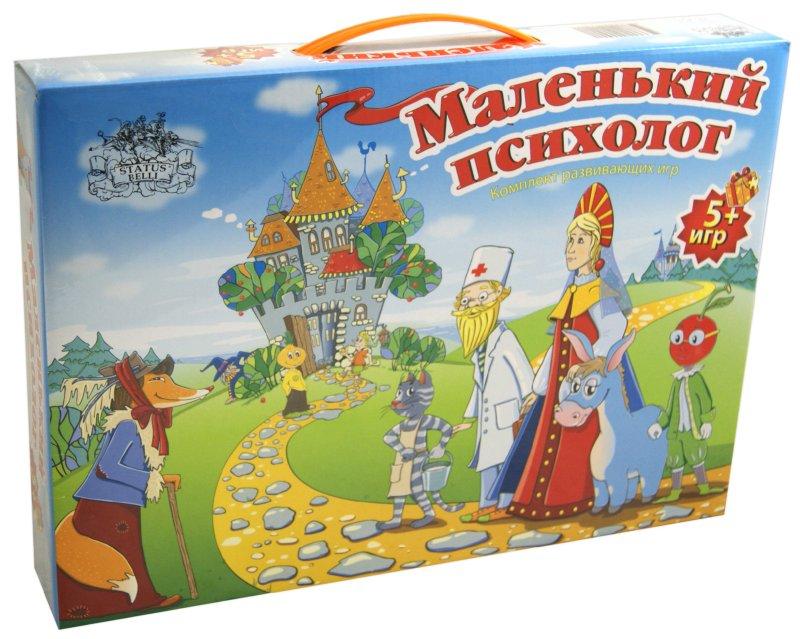 Иллюстрация 1 из 7 для Маленький психолог. Комплект из 5 развивающих игр - Шкоп, Пономарева | Лабиринт - игрушки. Источник: Лабиринт