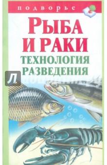 Рыба и раки.Технология разведения