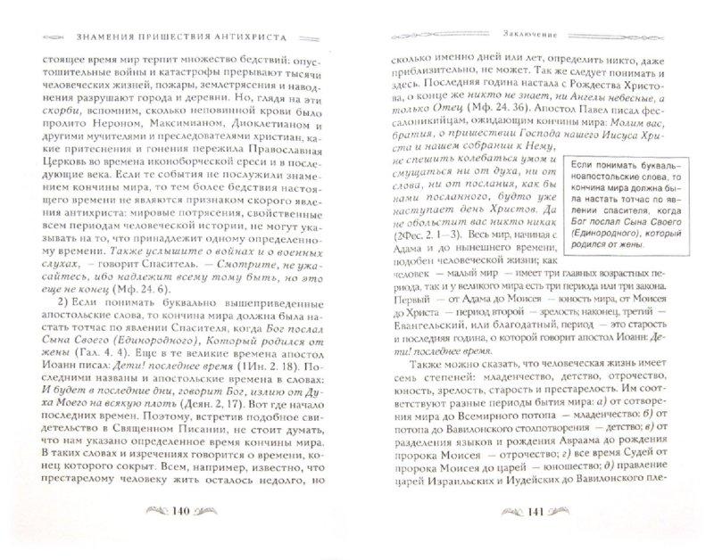 Иллюстрация 1 из 15 для Пришествие антихриста: Православное учение   Лабиринт - книги. Источник: Лабиринт